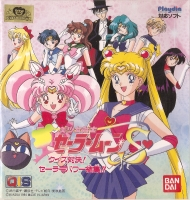 Sailor Moon Quiz